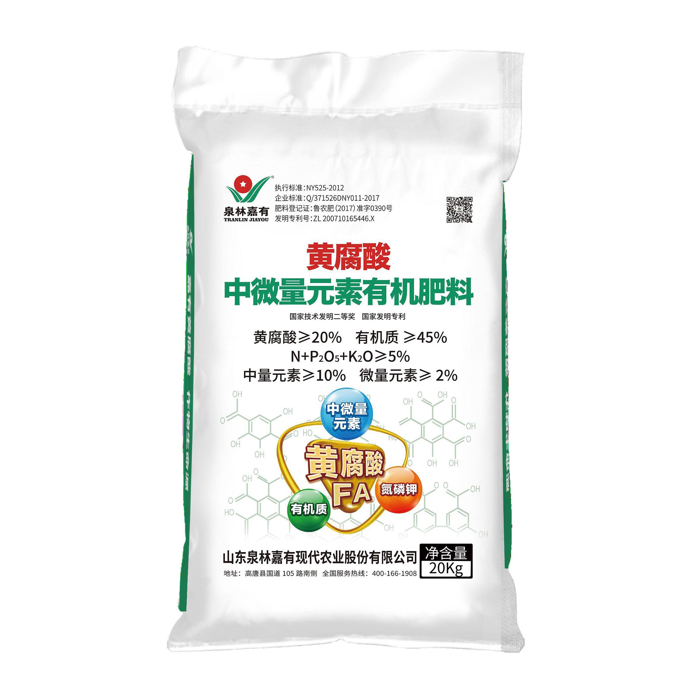 黄腐酸中微量元素有机肥料 泉林嘉有出品