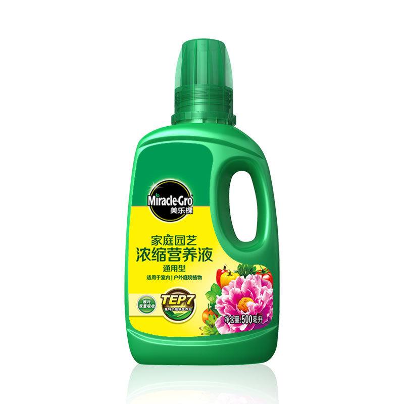 施可得美乐棵通用型园艺肥料 绿萝多肉盆栽植物化肥花卉营养液
