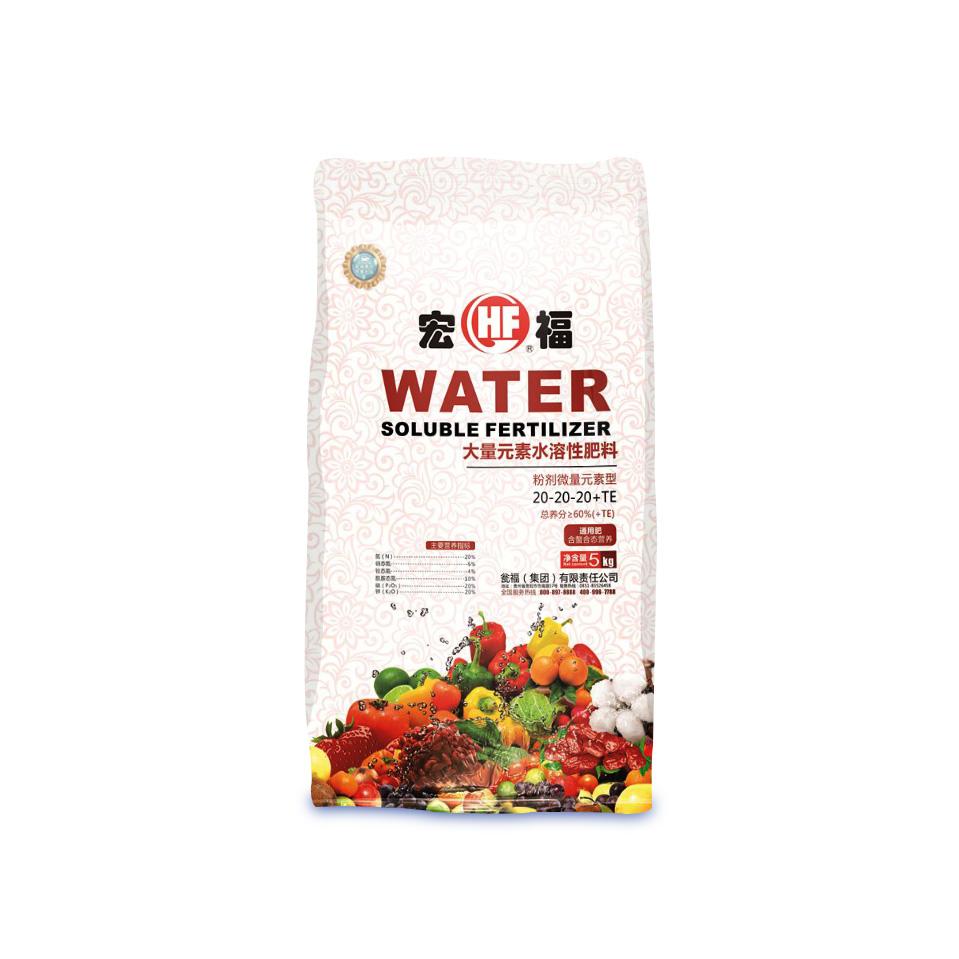瓮福 宏福大量元素水溶肥20-20-20  5公斤